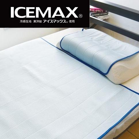 ICEMAX(アイスマックス)敷きパッド
