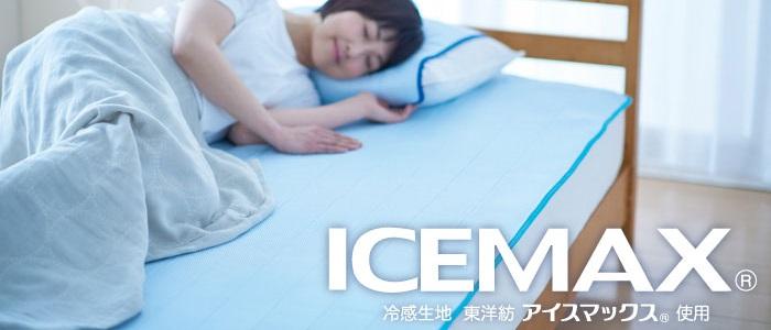 アイスマックス冷感寝具