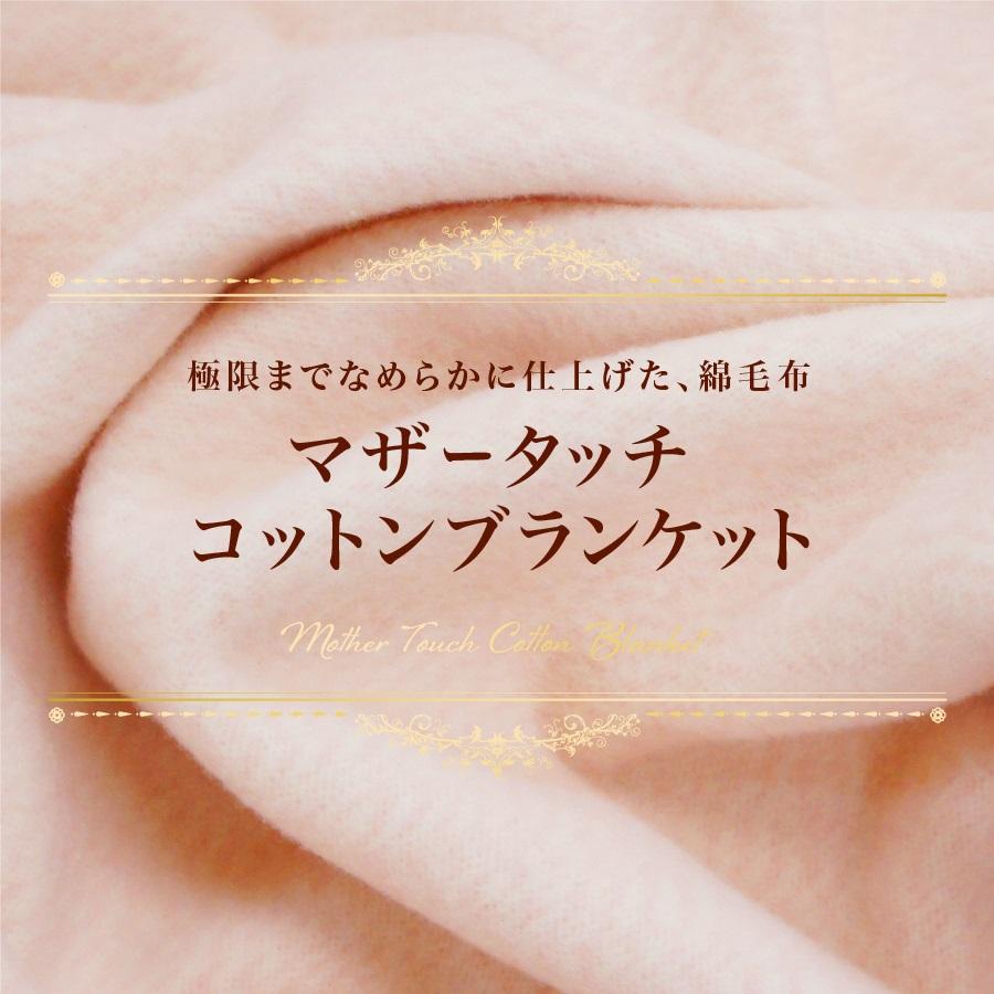 マザータッチ綿毛布