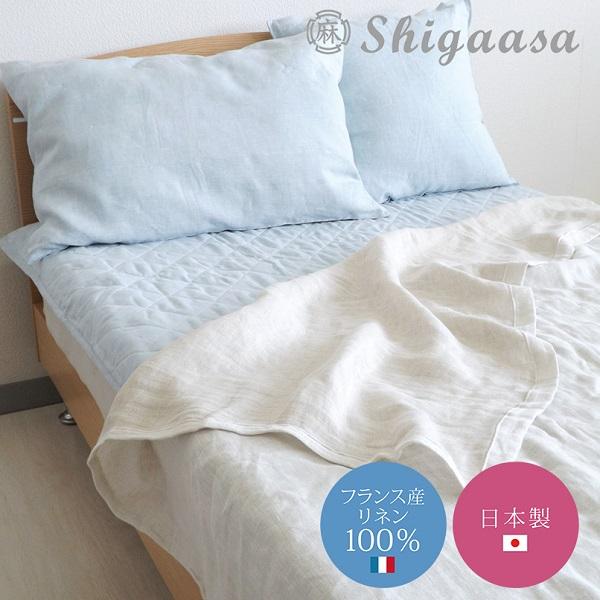 滋賀麻寝具