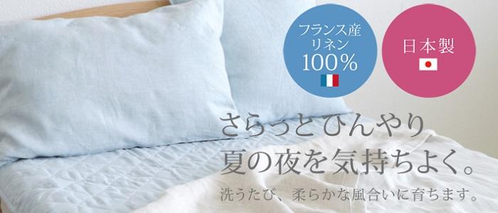 滋賀麻リネン寝具