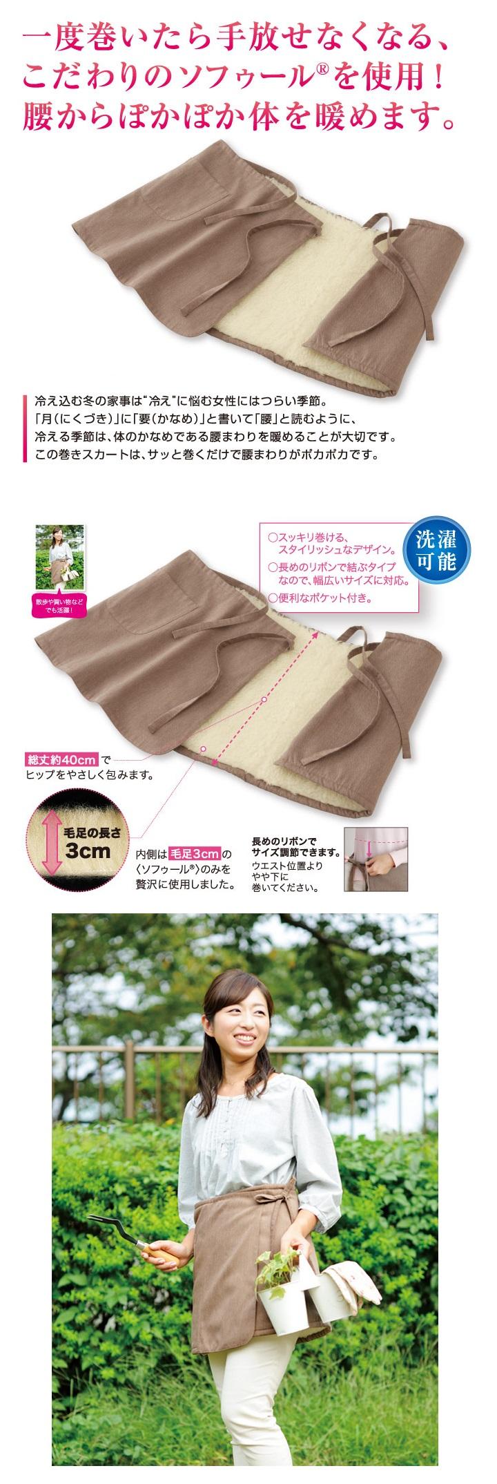 ソフゥール巻きスカート