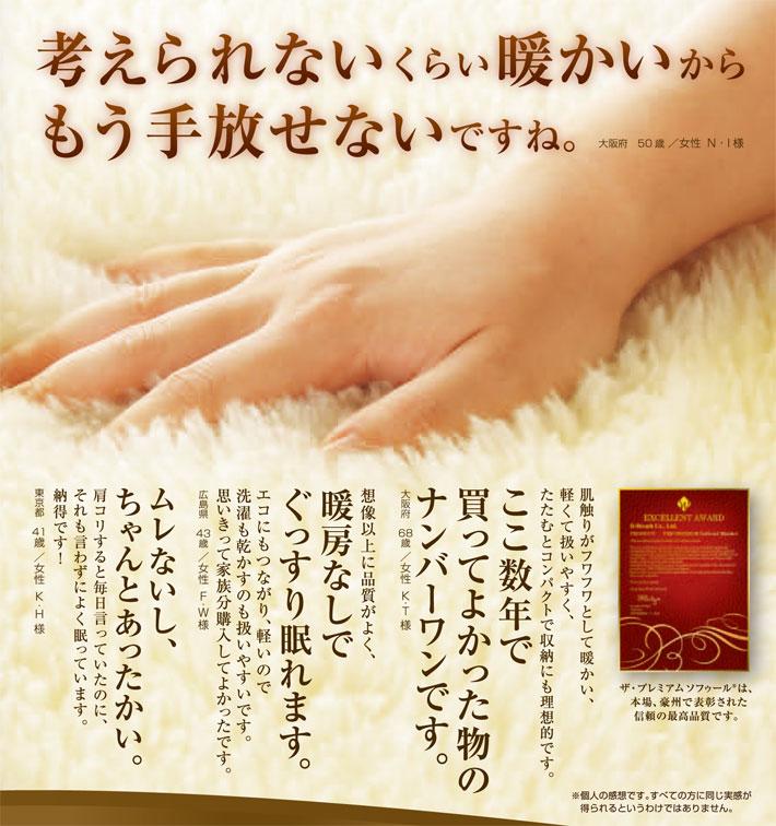 ウール毛布イメージ