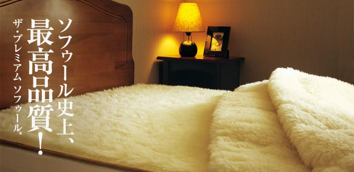 ウール毛布ソフゥール