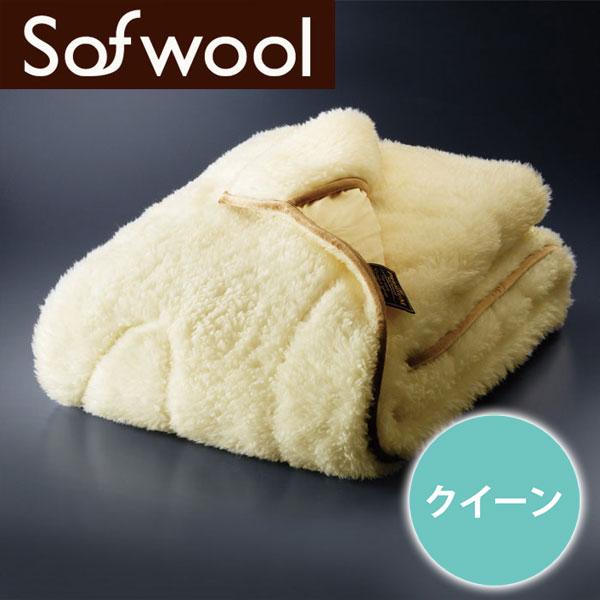 ソフゥール掛け毛布