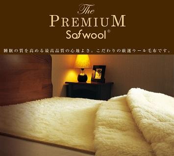 ソフゥール毛布セット