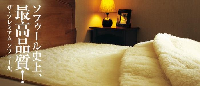 ウール毛布プレミアムソフゥール