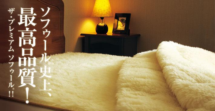 ウール毛布