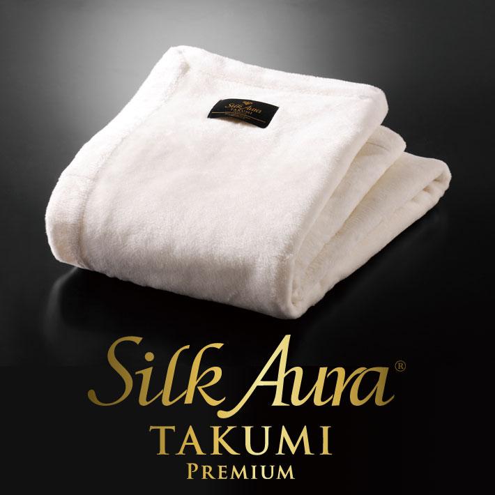 シルクオーラ毛布