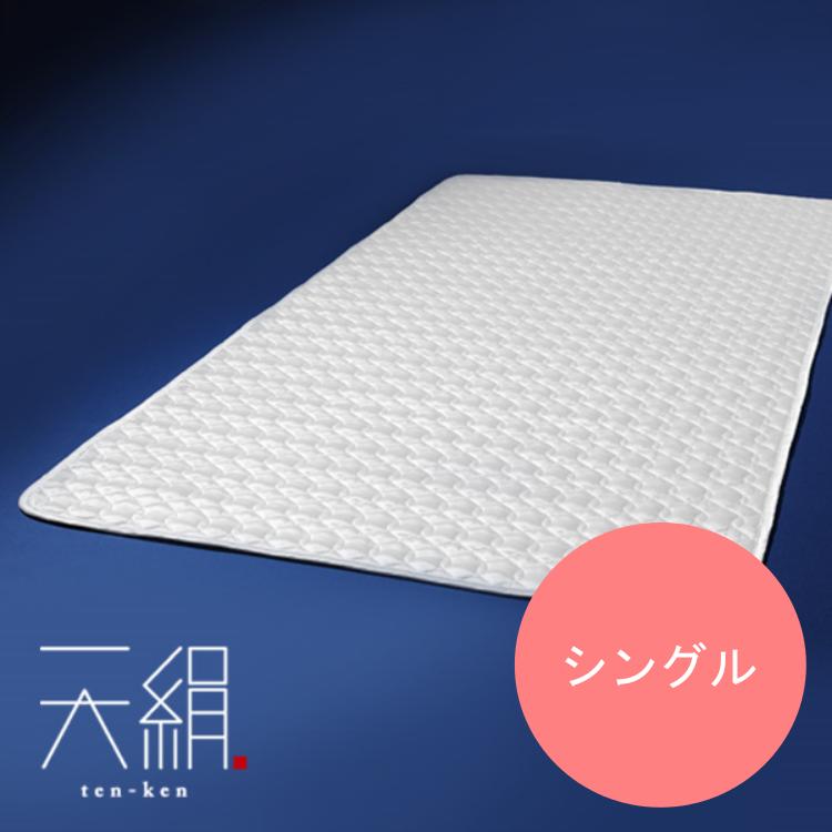天絹敷きパッド