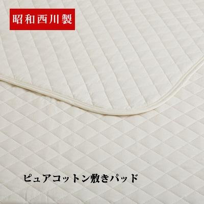 ピュアコットン敷きパッド