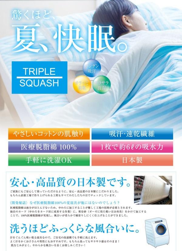 洗える日本製敷パッド