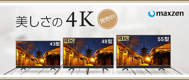 maxzen4K対応テレビバナー