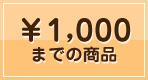 1000円までの商品