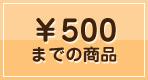 500円までの商品