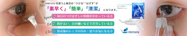 コンタクトレンズ付け外し器具 meruru(メルル)