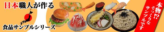 日本職人が作る 食品サンプル