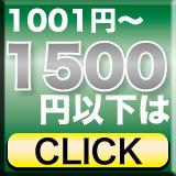 1001円〜1500円以下