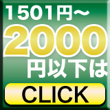 1501円〜2000円以下