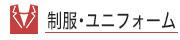 制服・ユニフォーム