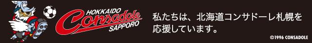 私たちは北海道コンサドーレ札幌を応援しています