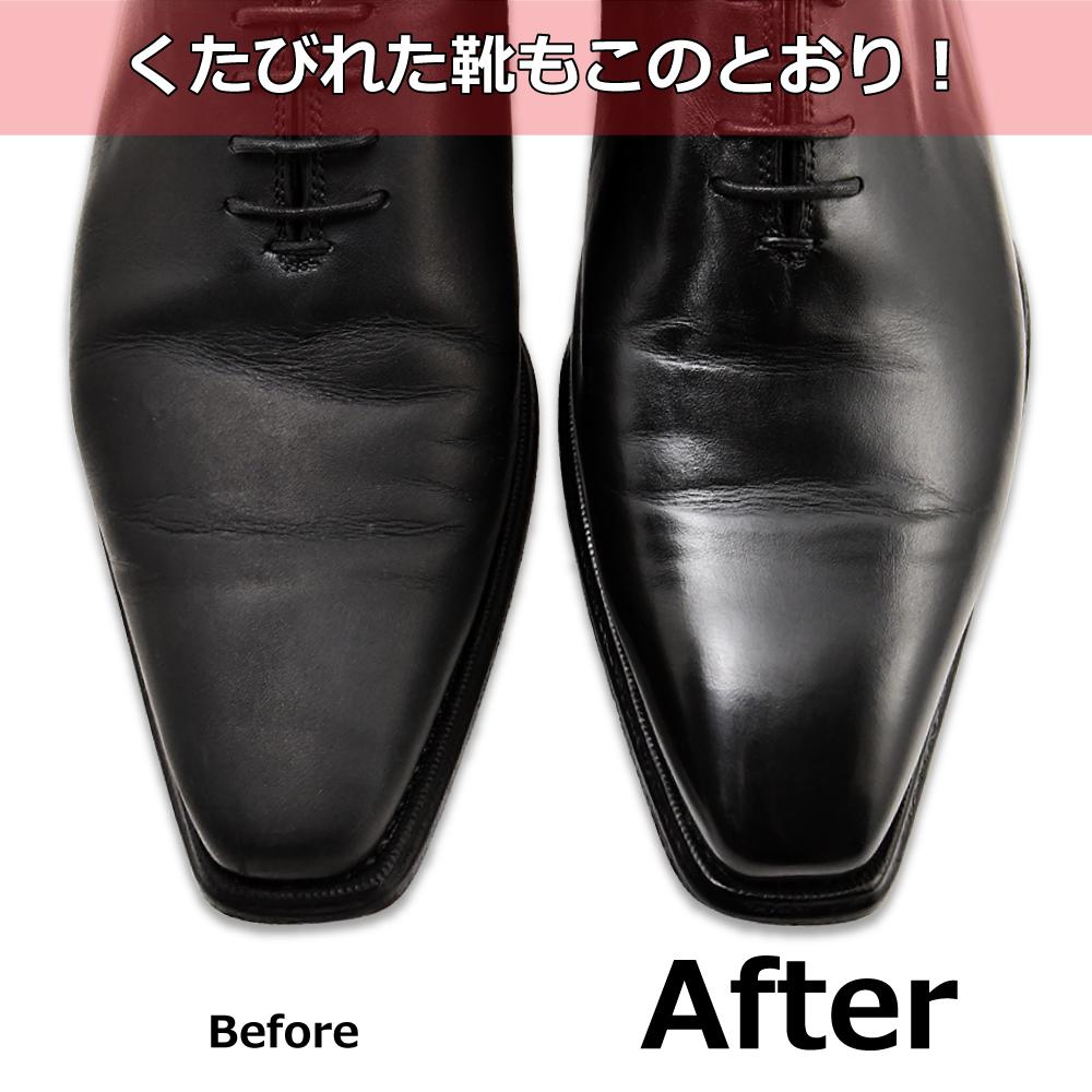 くたびれた靴もこのとおり