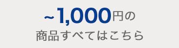 1000円までの商品すべて