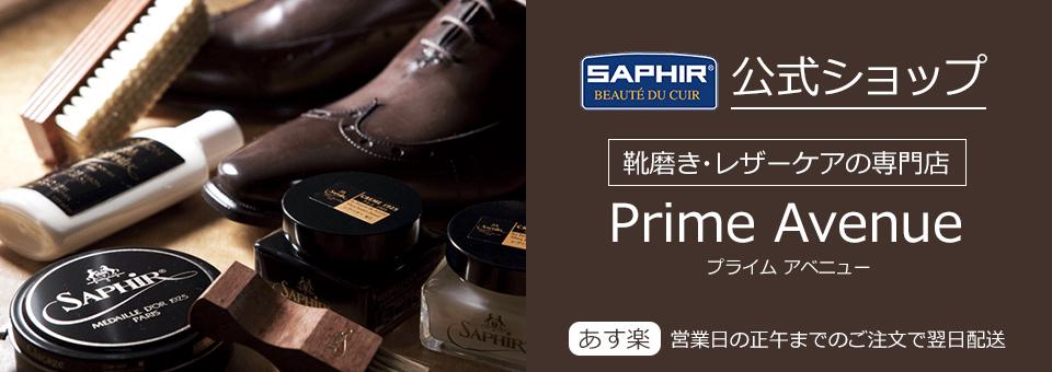 サフィール公式ショップ 靴磨き・レザーケアの専門店 Prime Avenue プライムアベニュー