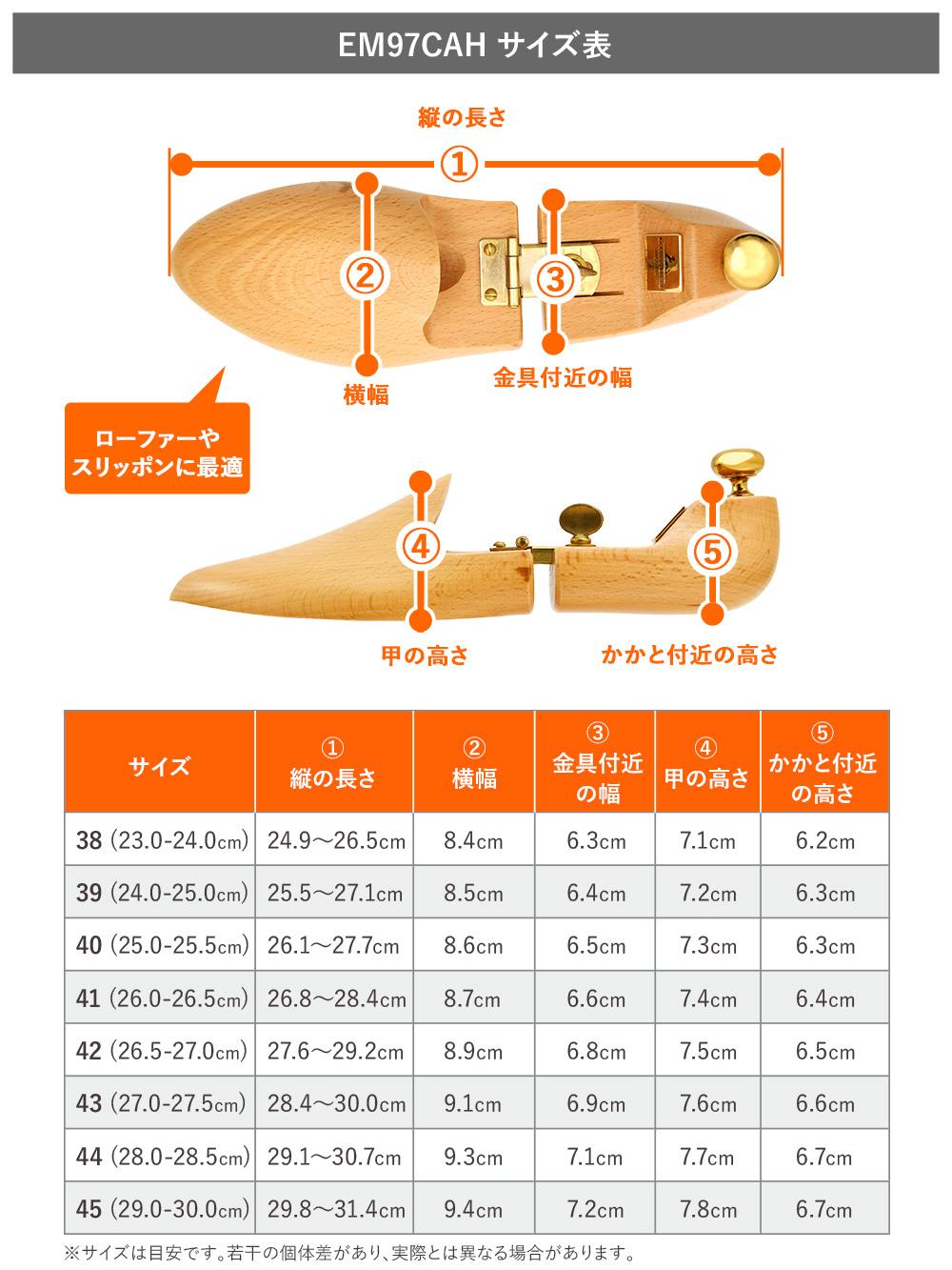 EM97CAHサイズ表