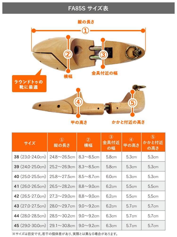 FA85Sサイズ表