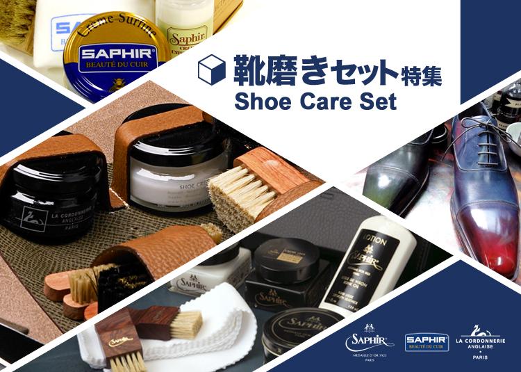 靴磨きセット特集