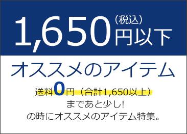 1500円以下オススメ商品