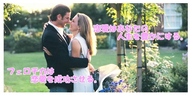 フェロチカ ピーチインシャンプー&トリートメント(女性用)/恋愛はあなたの人生を豊かにする。フェロチカは恋愛を成功させる。