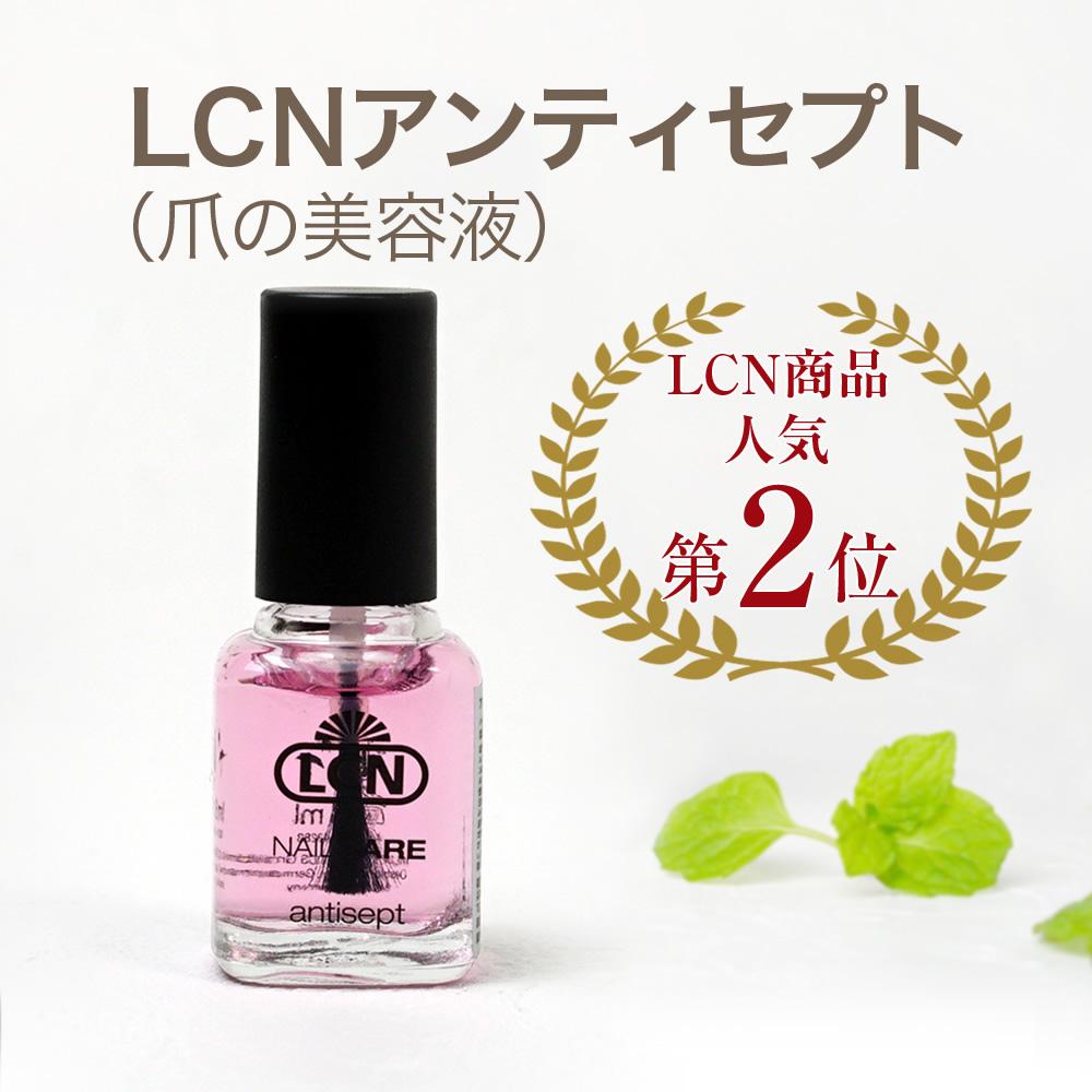 LCNアンティセプト