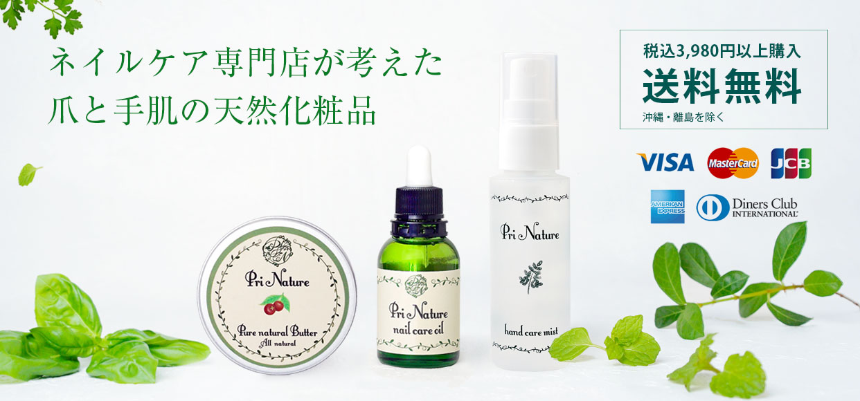 爪と手肌の天然化粧品