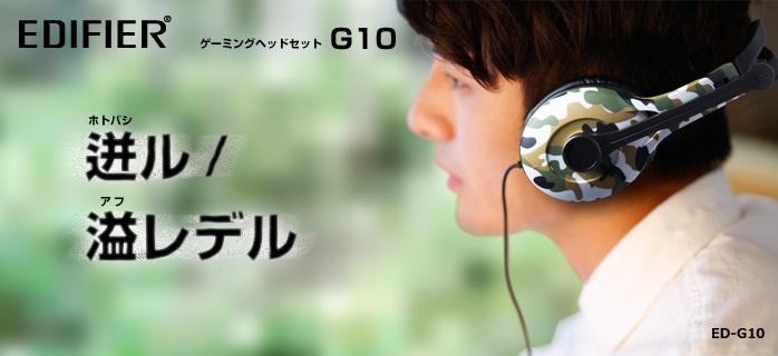 G4 ED-G10
