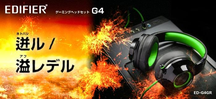 G4 ED-G4シリーズ
