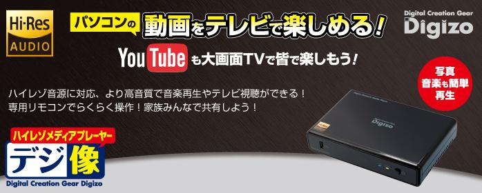 ハイレゾ対応 デジ像メディアプレーヤー PAV-MP2YTHR