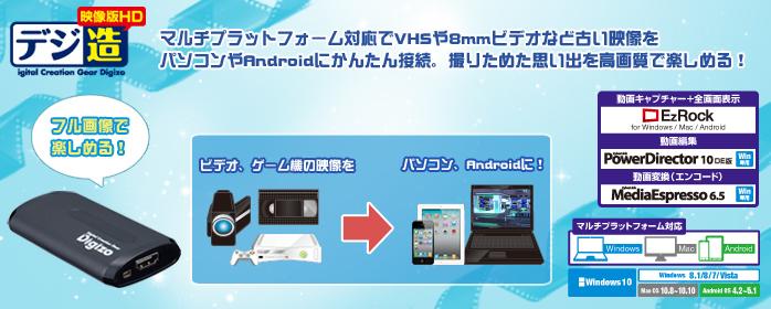 デジ造映像版HD PCA-HDAVMP