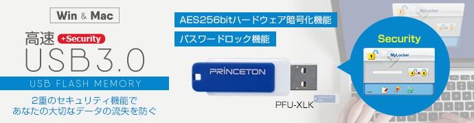 PFU-XLKシリーズ