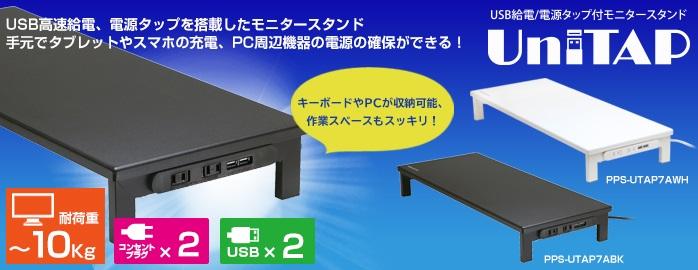 PPS-UTAP7A