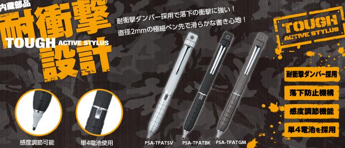 PSA-TPATシリーズ