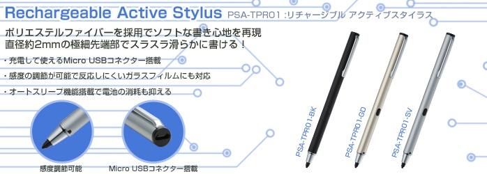 PSA-TPR01シリーズ
