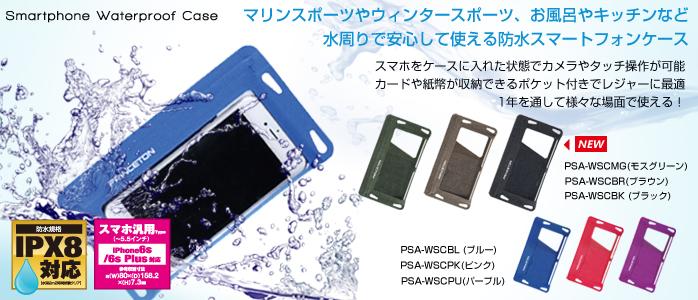 PSA-WSCシリーズ
