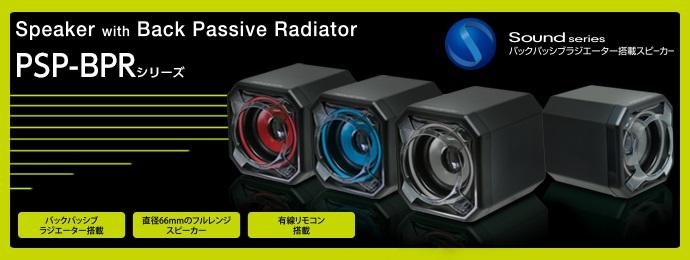 PSP-BPRシリーズ
