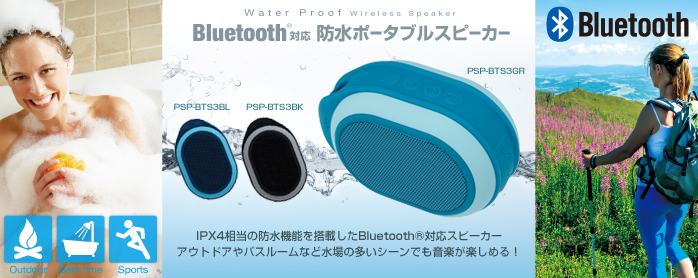 PSP-BTS3シリーズ