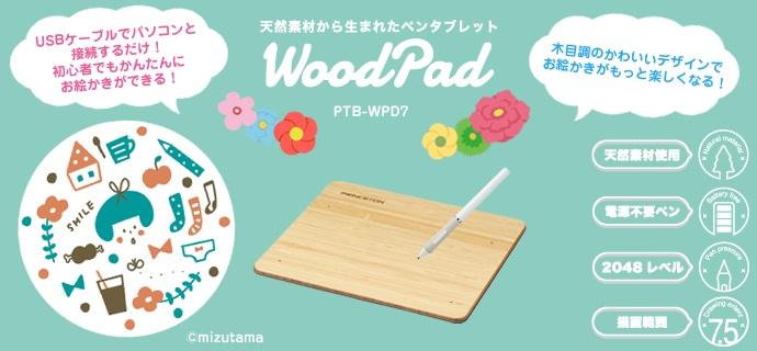 PTB-WPD7