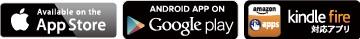 専用アプリ ShAirDisk APP