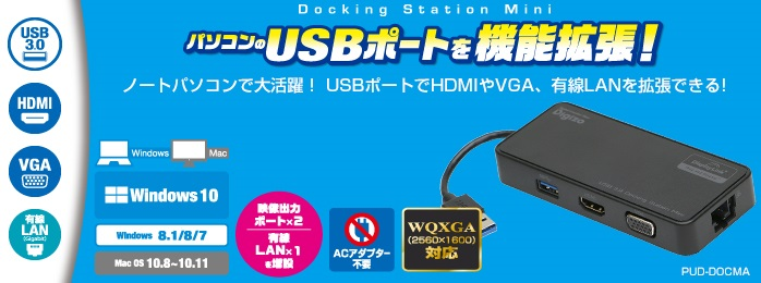 デジ像 DockingStation PUD-DOCMA