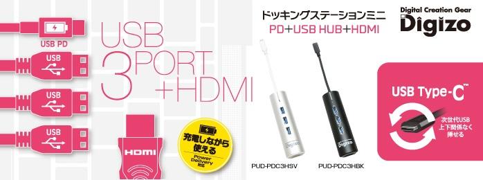 PUD-PDC3Hシリーズ